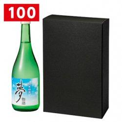 輸送ケース 黒 720ml 2本入【100セット】