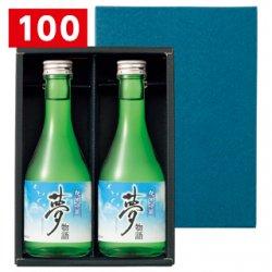 無地 セット箱 紺 300ml 2本入【100セット】
