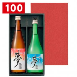 無地 セット箱 エンジ 720ml 2本入【100セット】