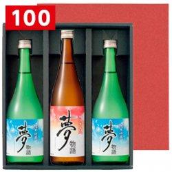 無地 セット箱 エンジ 720ml 3本入【100セット】