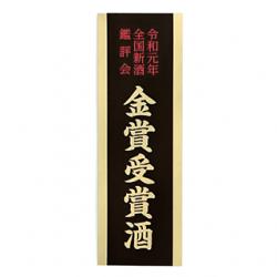 金賞受賞シールたすき型黒【1,000枚】