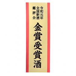 金賞受賞シールたすき型金【1,000枚】