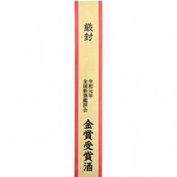 金賞受賞シール短冊型金【1,000枚】