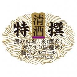 15度特撰1号中(中・小瓶)【一束2,000枚セット】
