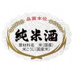純米酒/大【一束2,000枚セット】