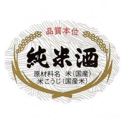 純米酒/中【一束2,000セット】