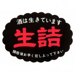 生詰【一束2,000枚セット】