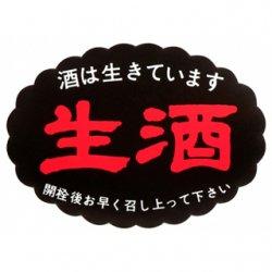 生酒【一束2,000枚セット】