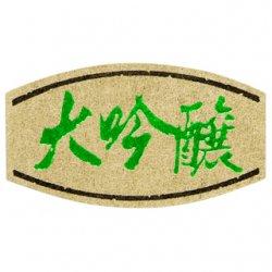 大吟醸/樽型 シール【1,000枚】
