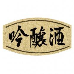 吟醸酒/樽型 シール【1,000枚】