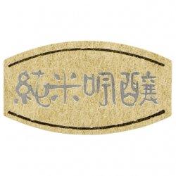 純米吟醸/樽型 シール【1,000枚】
