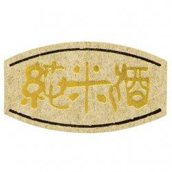 純米酒/樽型 シール【1,000枚】