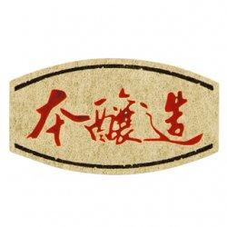 本醸造/樽型 シール【1,000枚】