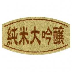 純米大吟醸/樽型 シール【1,000枚】