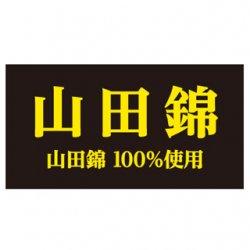 山田錦シール【2,000枚】