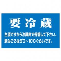 生酒要冷蔵 箱用 シール【1,000枚】