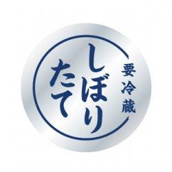 しぼりたてタテ丸シール【2,000枚】