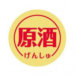 原酒丸シール【2,000枚】