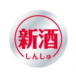 新酒丸シール【2,000枚】