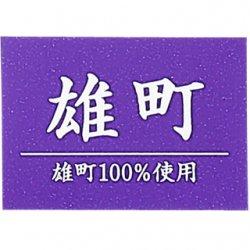 雄町100%使用シール【1,000枚】