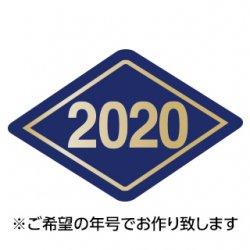 年号シール 2018【青】【1,000枚】