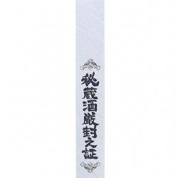 蔵元封緘シール【青】【1,000枚】