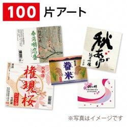 小ロットラベル  片アート(紙)100枚