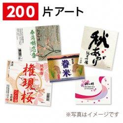 小ロットラベル  片アート(紙)200枚