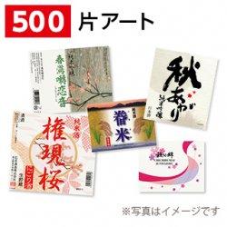 小ロットラベル  片アート(紙)500枚