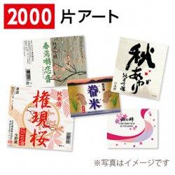 小ロットラベル  片アート(紙)2000枚