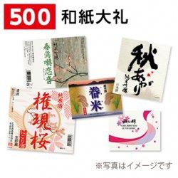 小ロットラベル  和紙大礼(紙)500枚