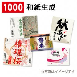 小ロットラベル  和紙生成(紙)【1000枚】