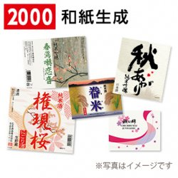 小ロットラベル  和紙生成(紙)【2000枚】