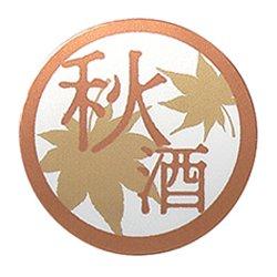 秋酒シール【2,000枚】