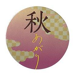 秋あがりシール ピンク【2,000枚】