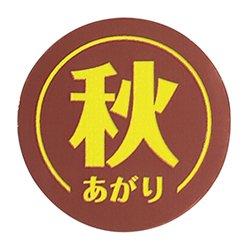 秋あがりシール 赤【2,000枚】
