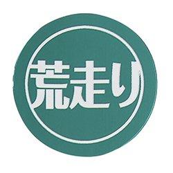 荒走りシール 緑【2,000枚】