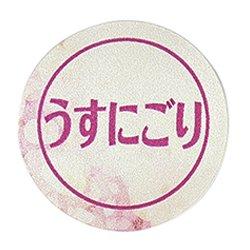 うすにごりシール ピンク【2,000枚】