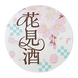 花見酒シール 桜【2,000枚】
