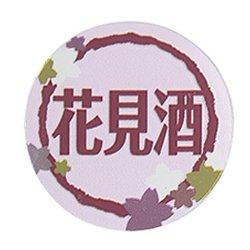 花見酒シール ピンク【2,000枚】