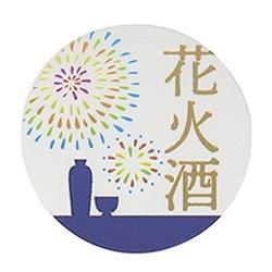 花火酒シール 白【2,000枚】