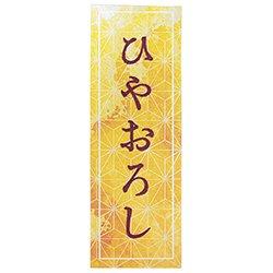 ひやおろしシール オレンジ【1,000枚】