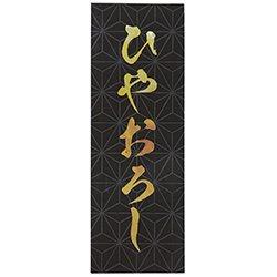 ひやおろしシール 黒【1,000枚】