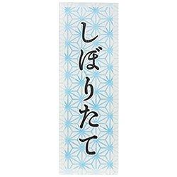しぼりたてシール 青【1,000枚】