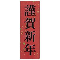 謹賀新年シール 赤【1,000枚】
