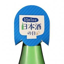 日本酒の日首掛け【500枚】