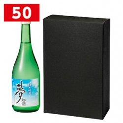 輸送ケース 黒 720ml 2本入【50セット】