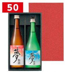 無地 セット箱 エンジ 720ml 2本入【50セット】