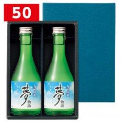 無地 セット箱 紺 300ml 2本入【50セット】