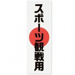 スポーツ観戦用 シール【1,000枚】